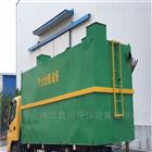 组合式成套污水处理装置