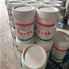 (25公斤)G60-3型电缆防火涂料价格多少