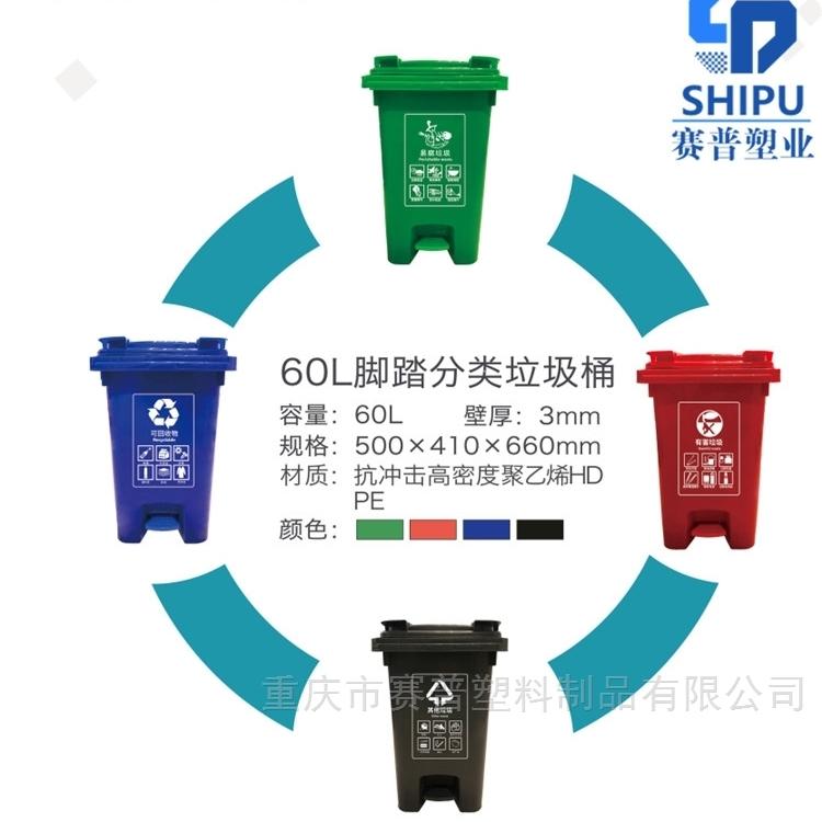 60升脚踏式街道塑料垃圾桶批发