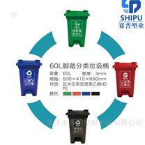 60升干湿分类垃圾桶 脚踏式垃圾箱