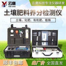 YT-TR02有机肥检测仪