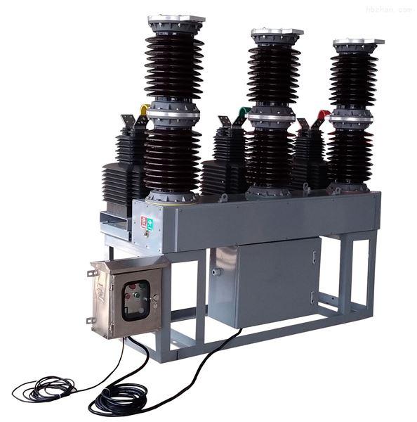 ZW7-40.5高压真空开关