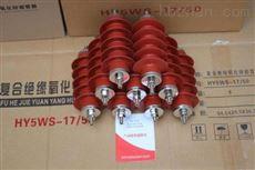 西安供应HY5WS-16.5/50L氧化锌避雷器