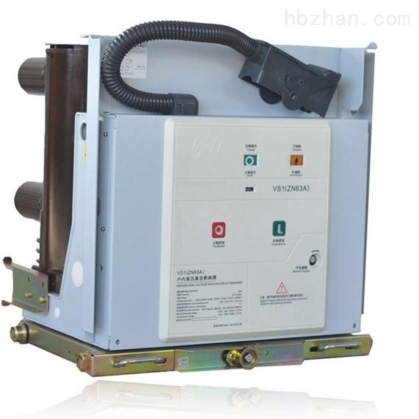 ZN85-40.5高压真空断路器
