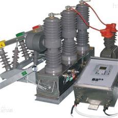 ZW32-12F/630西安真空断路器