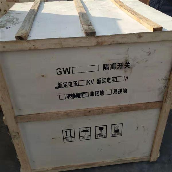 GW4-35/630户外高压隔离开关单接地产品镇江市
