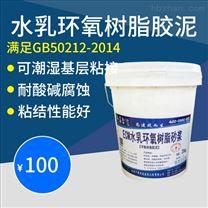 聚合物防水灰浆