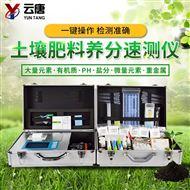 YT-HC肥料元素检测仪