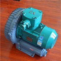耐高温防爆旋涡气泵,防爆漩涡式气泵