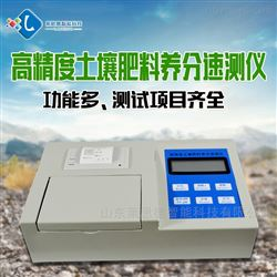 高精度全项目土壤肥料养分检测仪使用说明