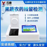 YT-NY24高智能型农残留检测仪