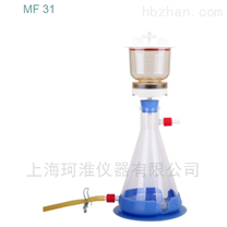 MF31过滤瓶组(真空抽滤瓶)