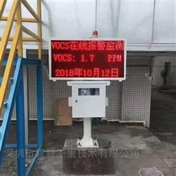 BYL-VOC固定污染源VOC实时在线监测系统支持联网