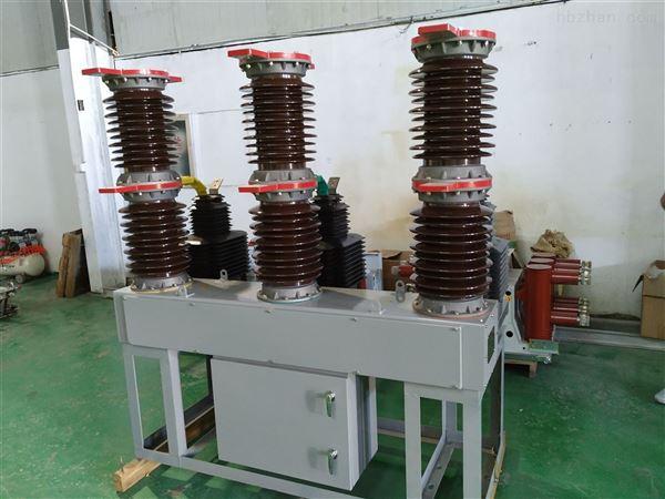 成都厂家35KV户外高压真空断路器ZW7现货