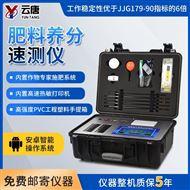 YT-TR05土壤肥料养分速测仪价钱
