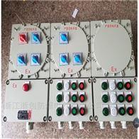 BXMD電機啟動停止防爆配電箱