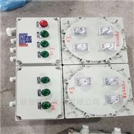 BXMD酒厂防爆照明动力配电箱BXMD-TIICT6