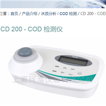 CD200化學需氧量COD檢測儀