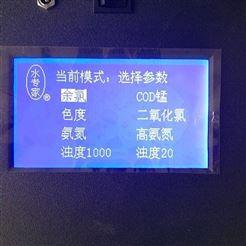 自来水厂实验室常规九参数检测仪