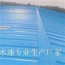 20KG-工业彩钢板水漆