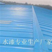 标准-彩钢板翻新水漆