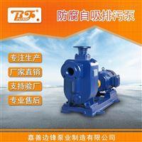 ZW25-8-15 自吸式无堵塞排污泵