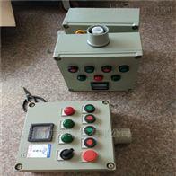 LCZBZC51-A2D3防爆操作柱