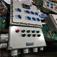 BXMDBXX51-4/50AK125A反应釜专用防爆照明配电箱