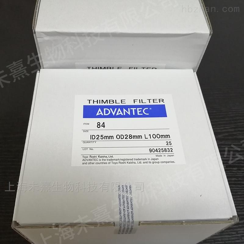 ADVANTEC 84号纤维素滤筒
