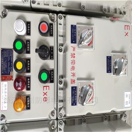 BXMD52-6K涂料厂防爆照明动力配电箱