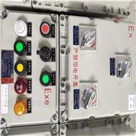 BXMDBXMD52-6K涂料厂防爆照明动力配电箱