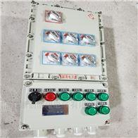 BXMDBXQ-8/16K40防爆配电箱