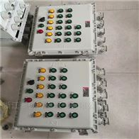 BXMDCE94防爆动力检修配电箱