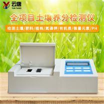 全功能肥料养分专用检测仪