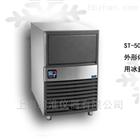 美国Sci-Tool雪花制冰机ST-50/ST-70/ST-100
