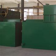 生活废水处理设备装置
