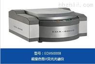 EDX9000PEDX9000PROHS检测仪