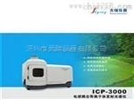 环保水质检测仪器 ICP2000icp2060tICP3000