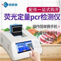 荧光PCR仪器厂家