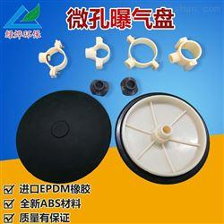 微孔曝气器|盘式微孔曝气头