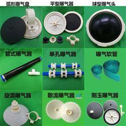 水处理曝气器|可提升曝气头