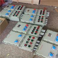 BXMDCE93防爆動力配電箱(電磁起動)