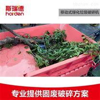 移动式绿化垃圾破碎机树枝粉碎机