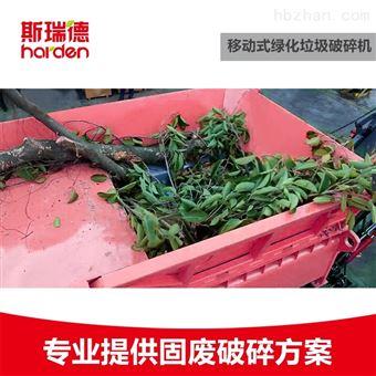 MS760HD移动式绿化垃圾破碎机树枝粉碎机