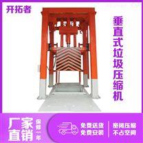 湖北荆州-垂直垃圾压缩机-公司