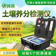 FT-Q8000土壤养分快速检测仪