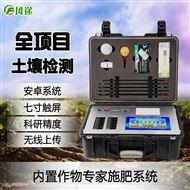 FT-Q8000土壤肥料检测仪