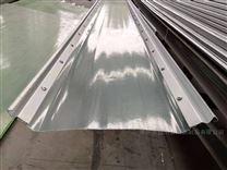 上海厂家直销FRP钢收边采光瓦 金属锁边瓦