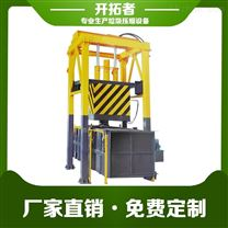广东云浮-垂直垃圾压缩机-半封闭