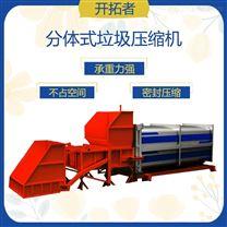 河南洛阳-分体式垃圾压缩设备